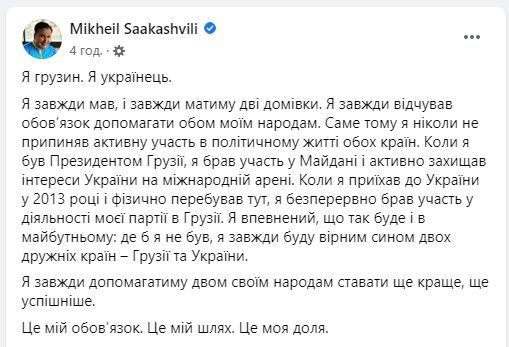Пост Саакашвілі