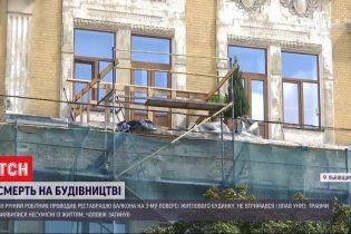 У Львові чоловік, який реставрував балкон, упав з висоти третього поверху