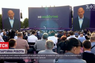 "Накануне старта избирательной кампании партия ""За будущее"" провела съезд"