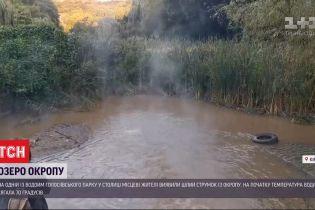 На одном из водоемов Голосеевского парка обнаружили ручей с кипятка