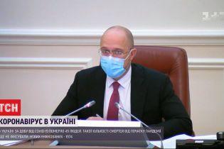 Уряд подовжив карантин до першого листопада: що під забороною