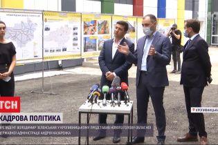 Після скандального звільнення очільника Кіровоградської області його посаду зайняв Андрій Назаренко