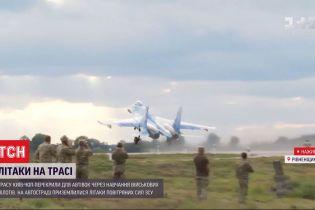 Військові навчання: ділянка міжнародної траси перетворилася на тимчасове летовище для бойової авіації