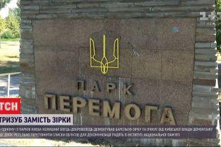 Бывший боец-доброволец демонтировал советскую звезду в парке Победы и установил на ее место трезубец