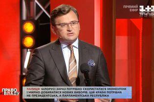 Дмитро Кулеба: в України дуже чітка позиція щодо ситуації в Білорусі