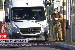 Запрет въезда иностранцев в Украину: что происходит на украинско-польской границе