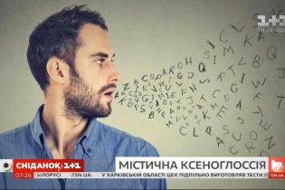 Заговорить мертвым языком: как ученые объясняют явление ксеноглосии