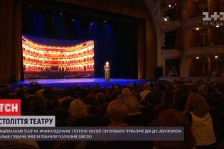 Два дні поспіль у Києві святкуватимуть 100-річний ювілей Національного театру імені Івана Франка