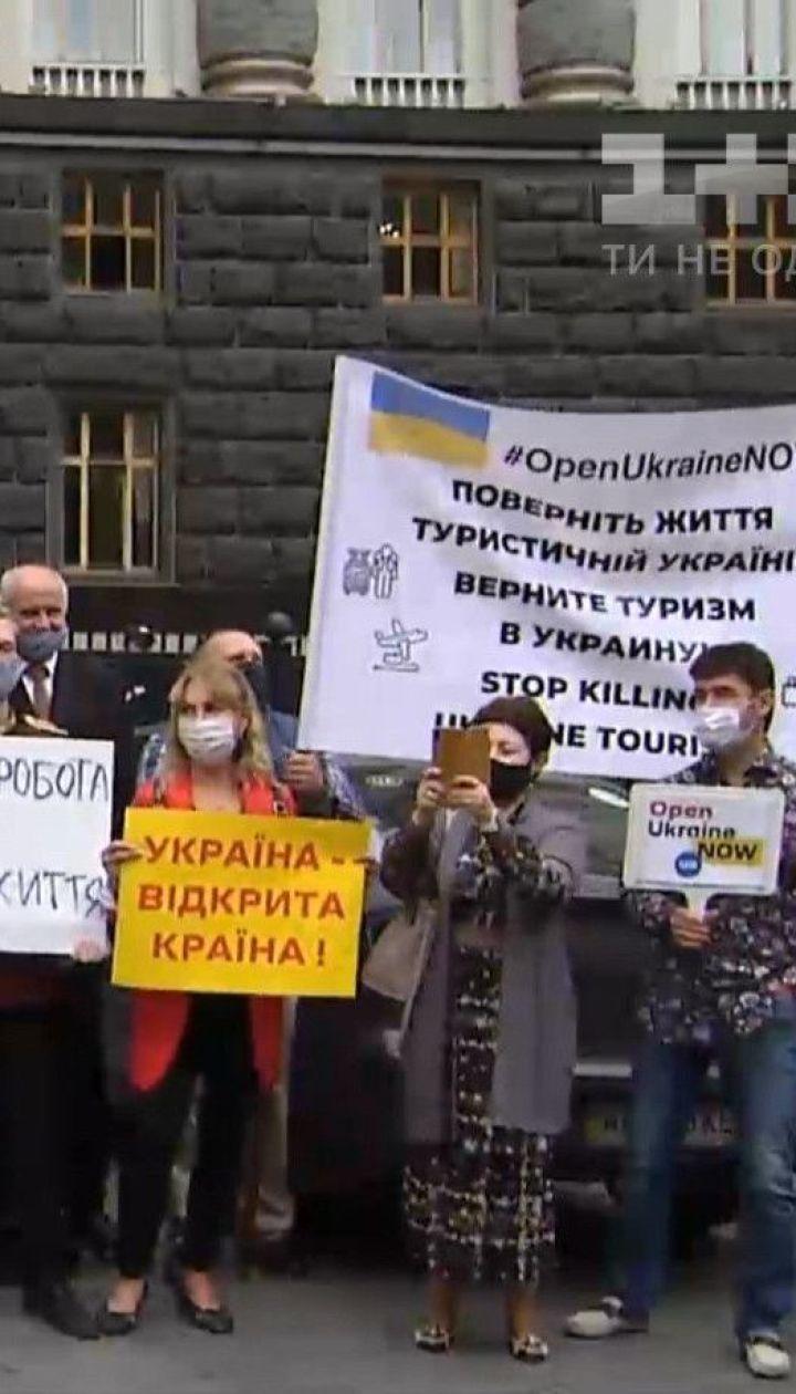 Під Кабміном представники туристичних компаній вимагають пускати іноземців в Україну