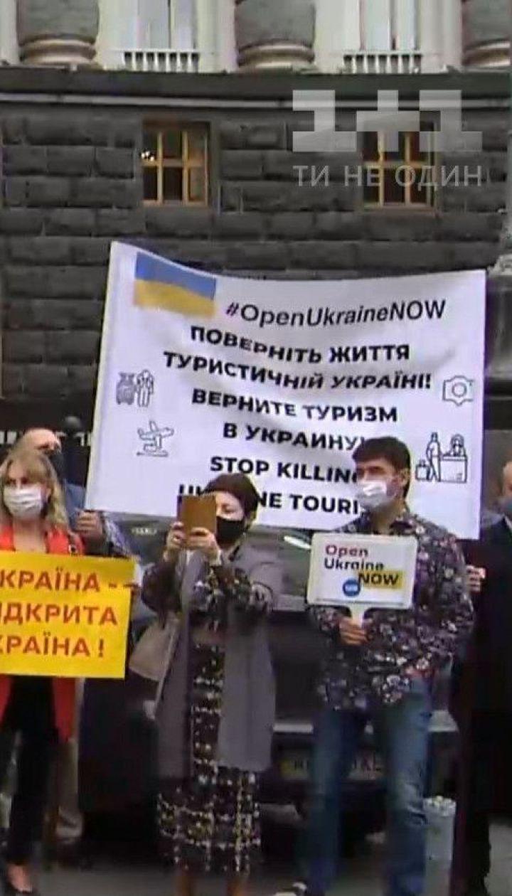 Под Кабмином представители туристических компаний требуют пускать иностранцев в Украину