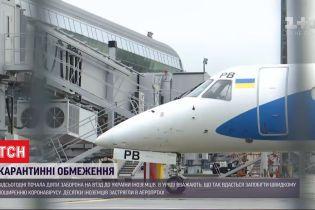 У Львівському та Одеському аеропортах застрягли десятки іноземців