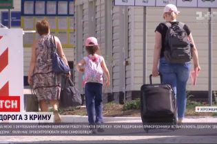 Украина открыла сообщение с временно оккупированным Крымом