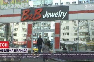 """Крах финансовой пирамиды: СБУ заблокировала деятельность компании """"B2B Jewelry"""""""