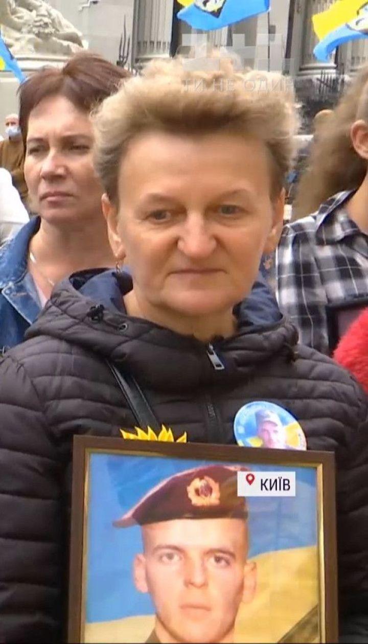 Під Офісом президента рідні загиблих у Іловайську та Дебальцевому вимагають розслідувати трагедії
