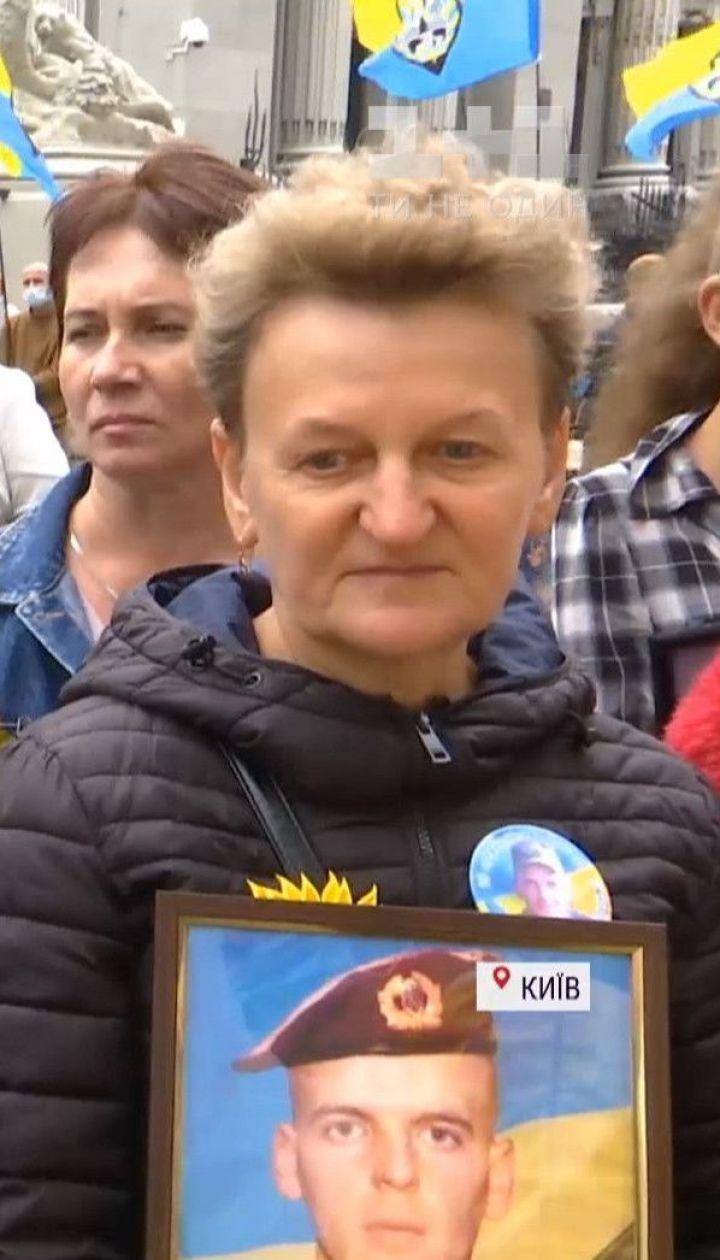 Под Офисом президента родные погибших в Иловайске и Дебальцево требуют расследовать трагедии