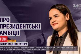 Эксклюзивное интервью ТСН со кандидатом в президенты Беларуси Светланой Тихановською