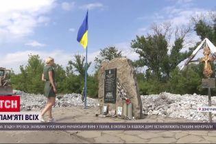 Бентежні спогади: як вшановують пам'ять бійців на місцях їхньої загибелі
