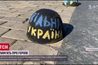 День памяти защитников Украины: 207 касок разрисованных детьми, выложили на площади в Кропивницком