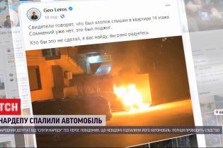 """Народному депутату из """"Слуги народа"""" Гео Лерос ночью сожгли машину"""