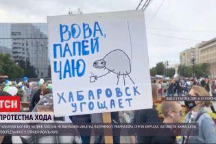 Митинг в Хабаровске: акции за освобождение Фургала не утихают уже 50 дней подряд