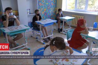 В Херсонской детской больнице открылась школа супергероев