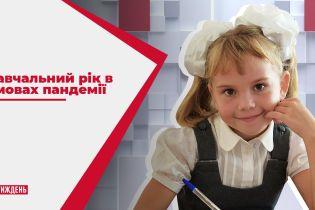 1 сентября: как украинские школы готовятся к учебному году в условиях пандемии