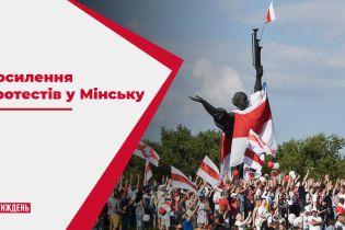 У Мінську посилилися протести