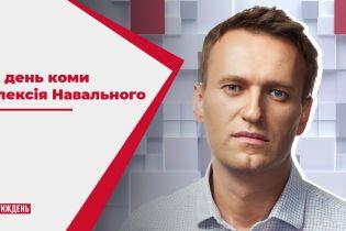 Олексій Навальний 10 день перебуває в комі