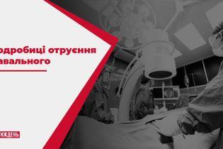 ТСН дізналася подробиці отруєння Навального