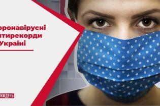 Україна б'є антирекорди з коронавірусу