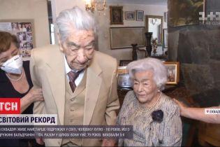 Світовий рекорд: в Еквадорі живе найстарше подружжя у світі