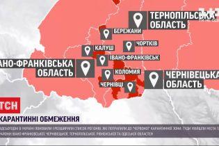 """Ще 5 українських міст та областей потрапили до списку """"червоної"""" карантинної зони"""