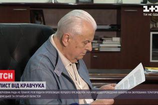 Кравчук предложил депутатам пересмотреть постановление о назначении местных выборов