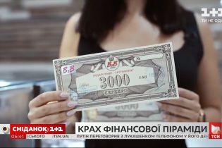 Крах В2В Jewelry: вернут ли средства вкладчикам и как не попасть в мошенническую схему