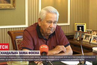 Скандальна заява: слова Фокіна про умови припинення війни збурили український політикум