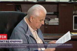Дмитрий Разумков: вносить любые изменения в постановление о выборах нельзя
