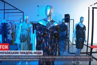 Український тиждень моди: хто відкриває модний форум і які його особливості
