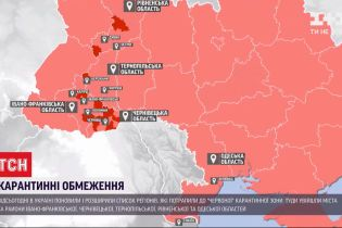 """В Україні оновили список регіонів, які увійшли до """"червоної зони"""""""