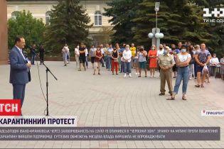 В Ивано-Франковске состоялся митинг против усиления карантина