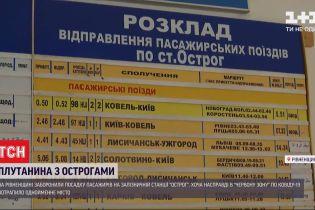 """Путаница с Острогами: """"Укрзализныця"""" запретила посадку пассажиров на станции """"Острог"""""""