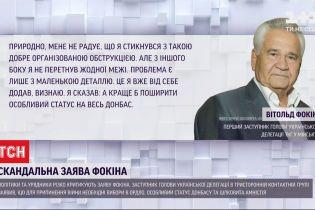 Фокин предложил предоставить особый статус Донбассу