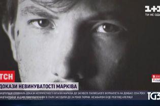 Нацполиция обнародовала доказательства невиновности Маркива в убийстве итальянского журналиста