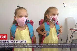Батьки школярів стурбовані процесом навчання в умовах карантину