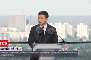 """""""Слуги народу"""" визначилися з кандидатами на посади очільників місцевих рад"""