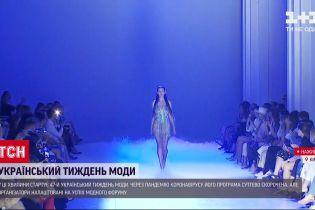 В Україні стартував 47-ий тиждень моди