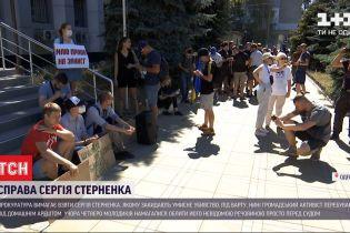 Прокуратура вимагає взяти під варту активіста Сергія Стерненка