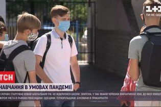 1 вересня: в Україні стартував навчальний рік в умовах пандемії