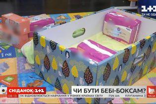 Бебі-бокси чи гроші: як держава підтримуватиме новоспечених батьків в Україні