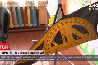 Українські школи розпочали навчальний рік в умовах пандемії