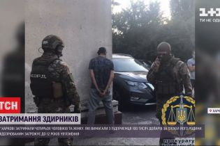 Харківськім вимагачам, які погрожували чоловіку вбивством дитини, загрожує 12 років в'язниці